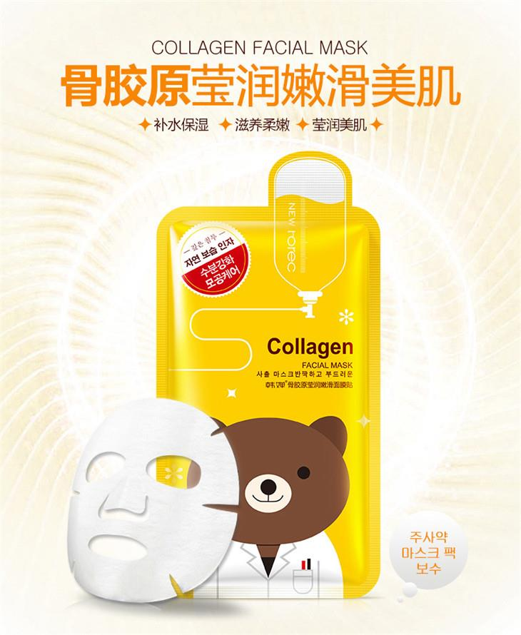 Rorec Collagen Nourishing Facial Mask 30g