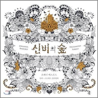 SALESecret Garden Enchanted Forest Coloring BookKorean Ver