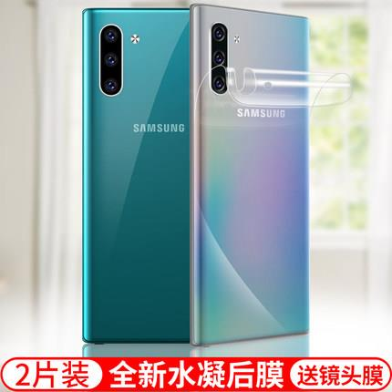 Samsung Galaxy Note 10/+ back film sticker protector screen full cover