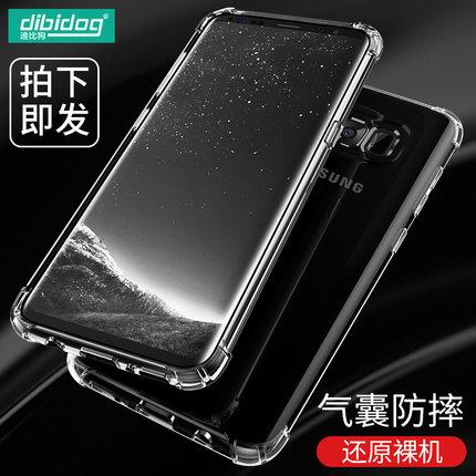 Samsung Galaxy S8/S8+ transparent mobile protective case casing cover