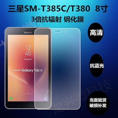 Samsung GALAXY Tab A 8.0 inch screen protector tempered glass film