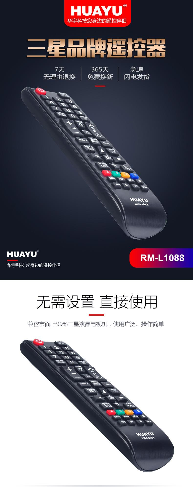 SAMSUNG LCD/LED REMOTE CONTROL (HUAYU COMPATIBLE)