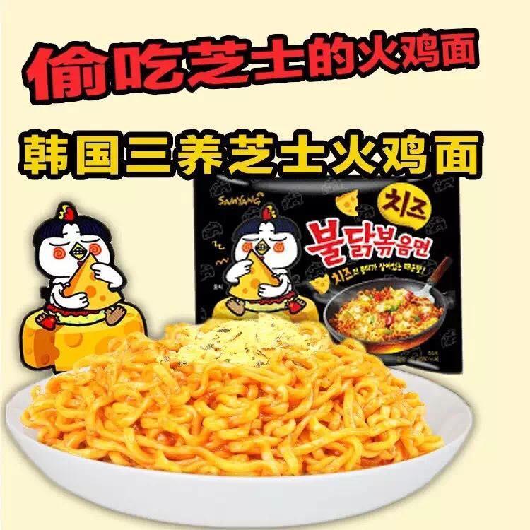 samyang cheese ramen