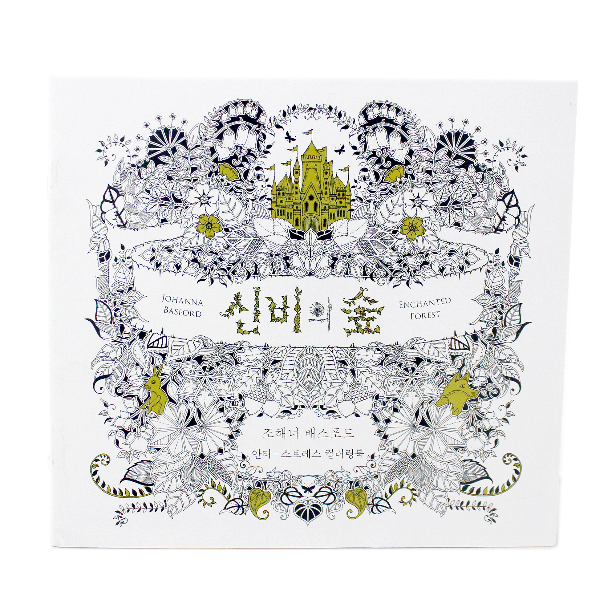 Secret Garden - Enchanted Forest Colouring Book (24 Pages)