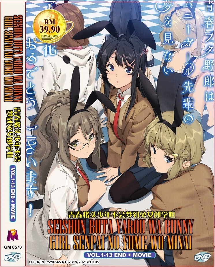 Seishun Buta Yarou wa Bunny Girl Senpai no Yume wo Minai + Movie