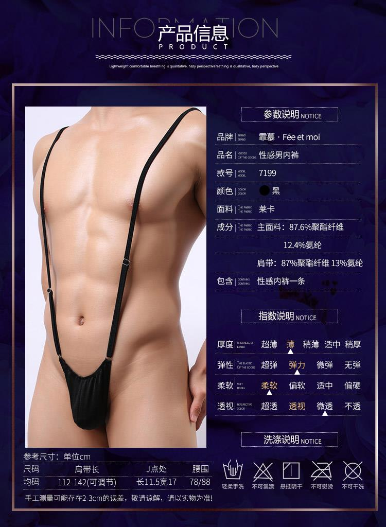 SEXY MEN UNDERWEAR SUIT 7199 (Men Fashion Baju Cosplay)