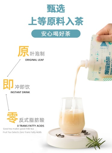 SF GYC ROASTED SWEET MILK TEA \u7206\u6447\u70e4\u9999\u5976\u8336