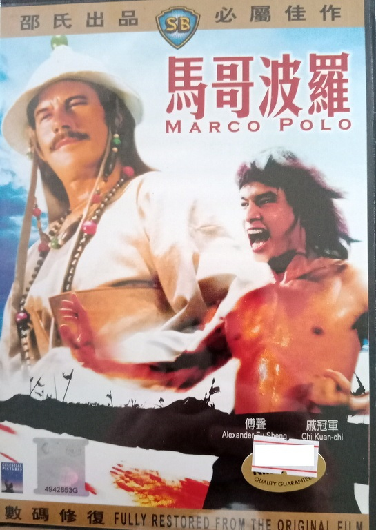 Marco Polo Film