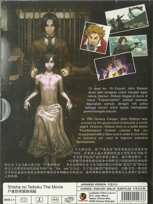 SHISHA NO TEIKOKU - COMPLETE ANIME MOVIE DVD BOX SET