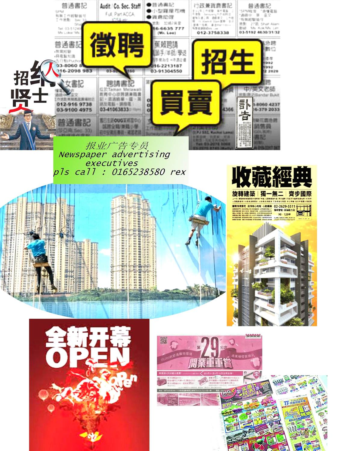 sinchew nanyang newspaper advertising open ceremony Recruitment