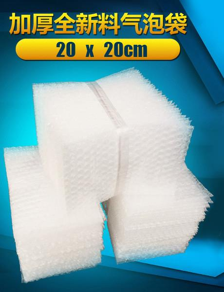 Single Side Thick 8C Bubble Bag 10pcs (20*20)