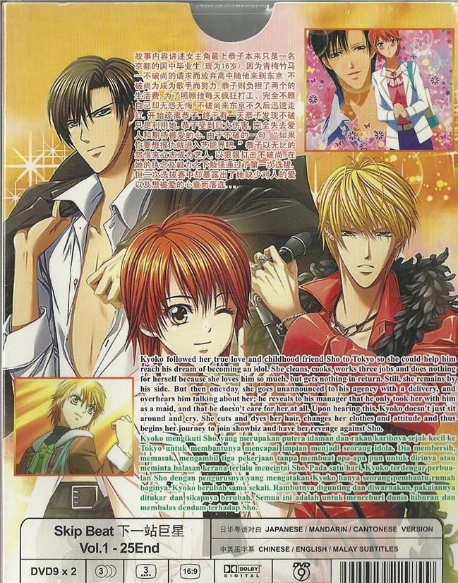 SKIP BEAT ! - COMPLETE ANIME TV SERIES (1-25 EPIS)