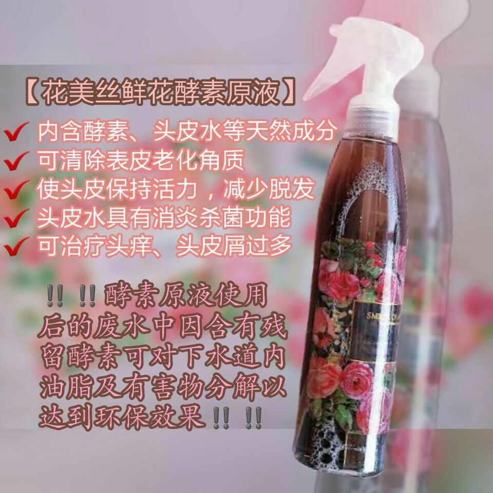 Smriti Change Shampoo Set 花美丝酵素洗&#2