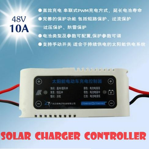 Solar Charger Electric vehicle Controller 48v 10A