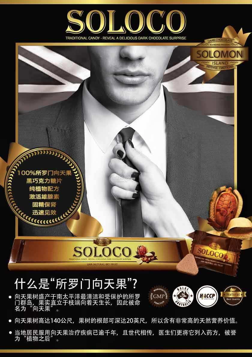 Soloco Chocolate (12pcs/tin) + Love Show Hyaluronic Condom (10pcs)
