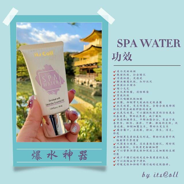 SPA Water All in 1 by It's Coll (50ml)