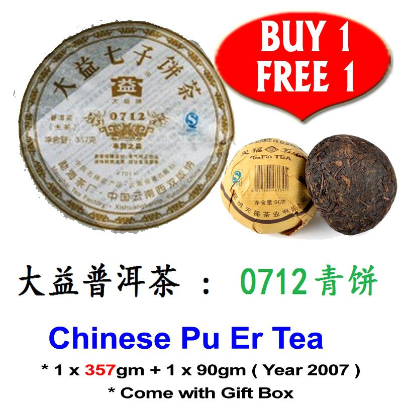 Special Offer * BUY-1-FREE-1 * Chinese Pu Er Tea 2007 DY0712