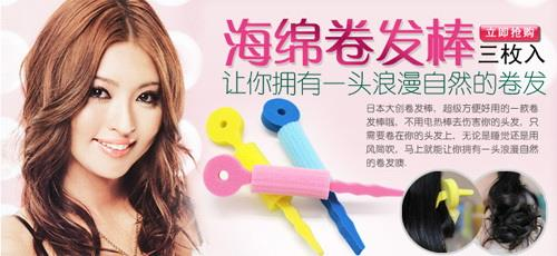 Sponge Hair Sticks (3pcs) 10618