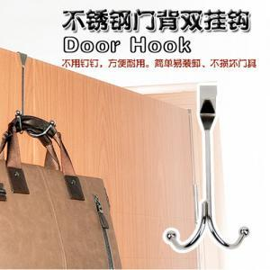 Stainless Steel Bold Parallel Double Back Door Hook