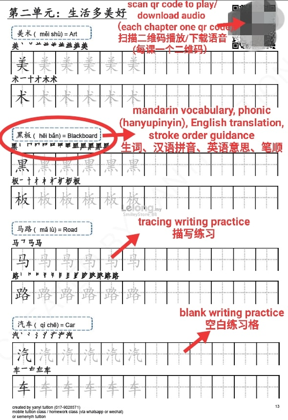 Standard 2 Mandarin Writing Sheet (audio & english translation)