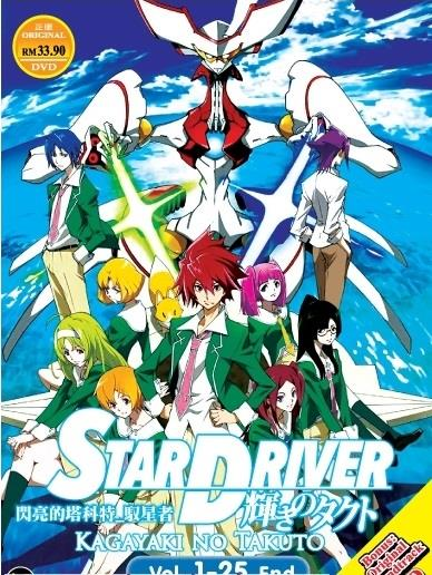 جميع حلقات وفلم انمي Star Driver مترجم عدة روابط