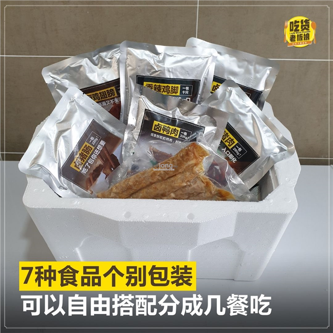 [Starter Pack] 吃货老板娘 LadyBossFoodie Teo Chew Ready To Eat Frozen Food