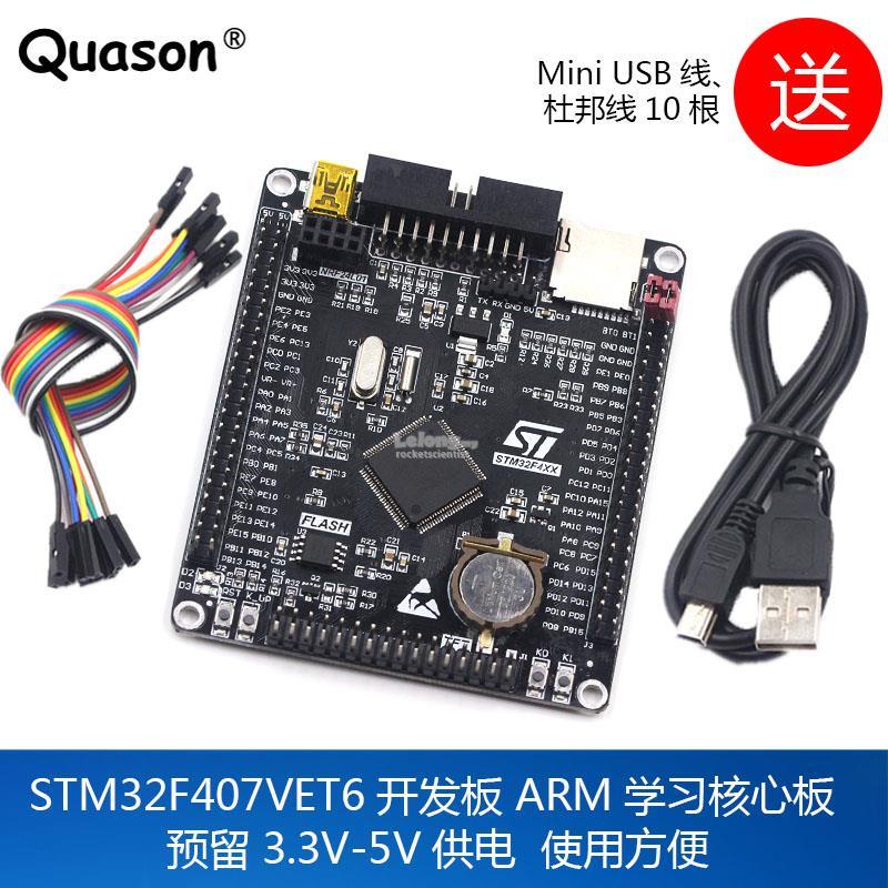 STM32F407VET6 development board Cortex-M4 STM32 learning board ARM
