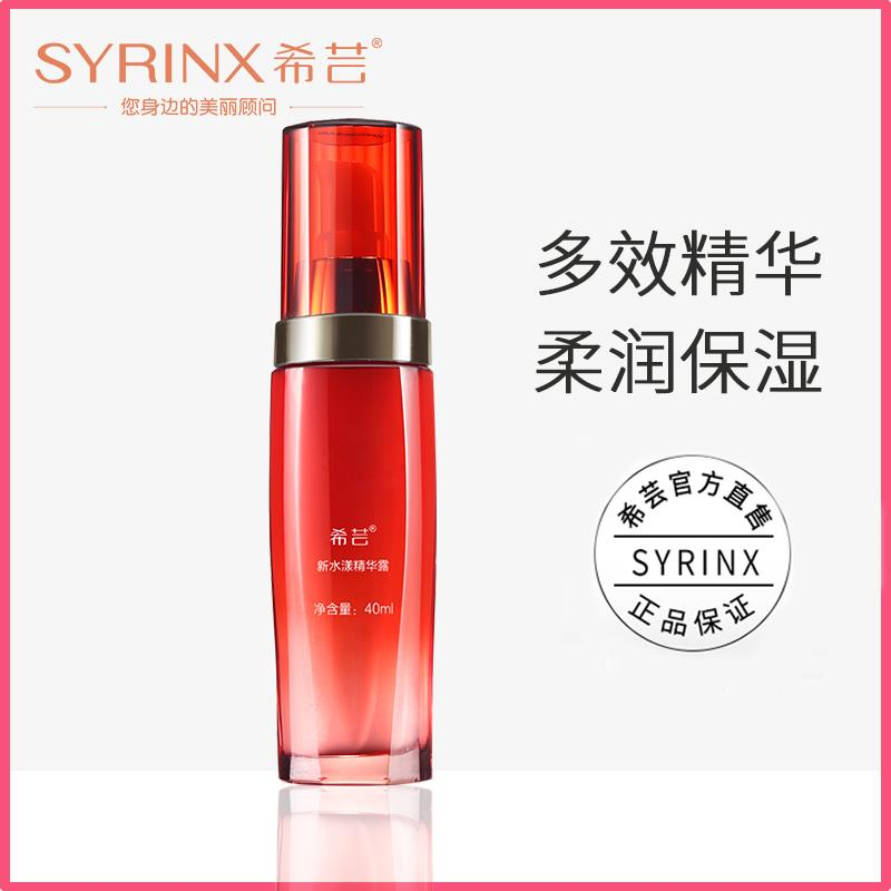 Syrinx Ultimate Hydra Essence 40ml