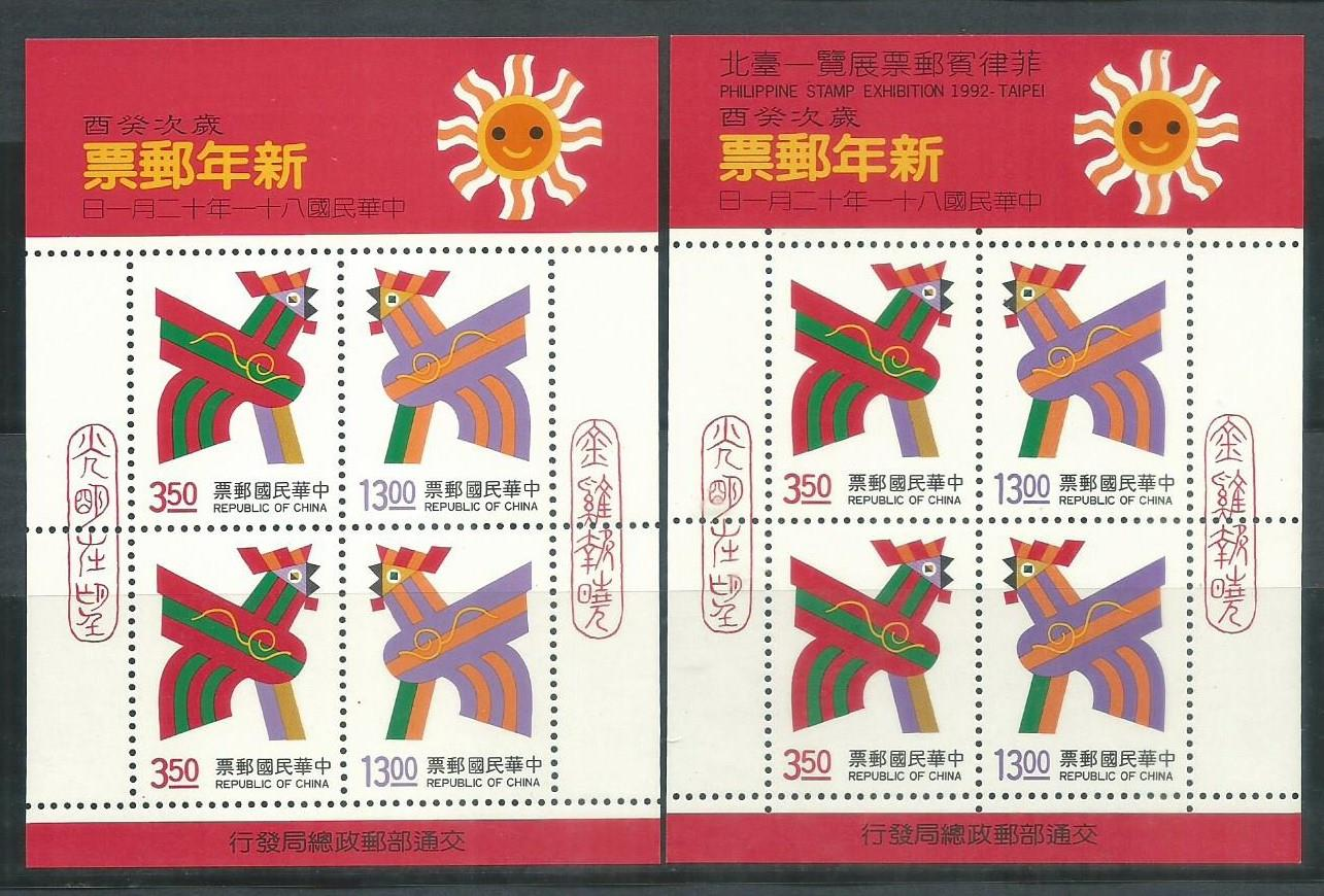 TA-1992-4M2 TAIWAN 1992 YEAR OF THE ROOSTER MS 2PC