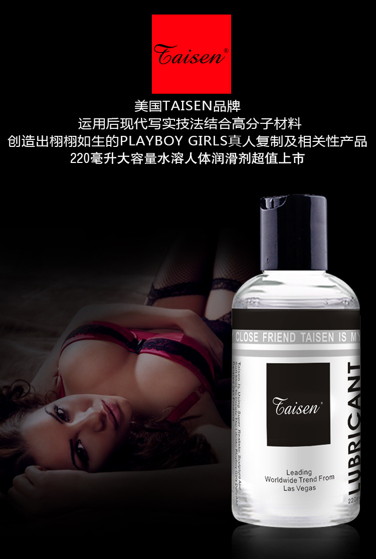 Taisen Lubricant 220ml (Sex Play KY Jelly) Condom Safe