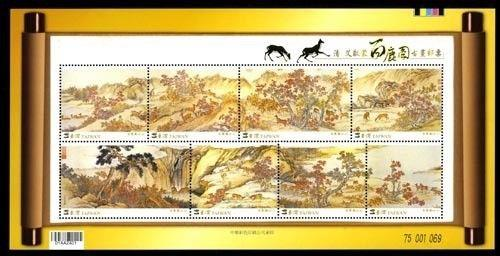 Taiwan 2008 Sp.523 Ancient Chinese Painting stamp miniature sheet MNH