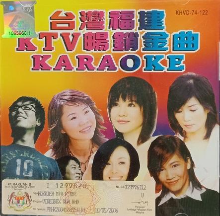 Taiwan Hokkien KTV Chang Xiao Jin Qu Karaoke 台 湾 ధ