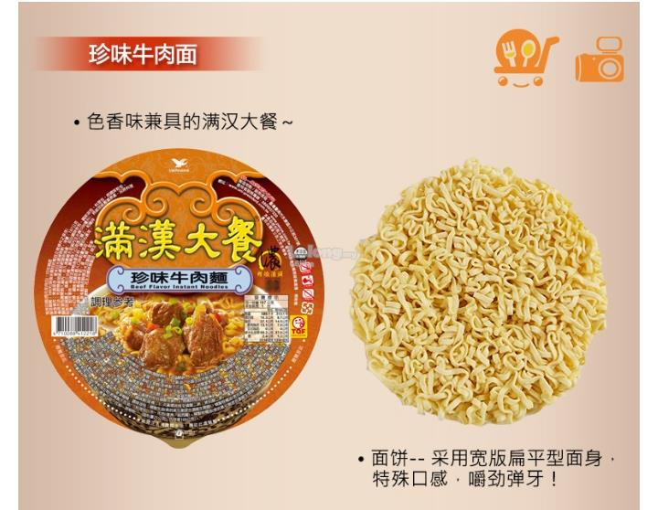TAIWAN MANCHU FEAST INSTANT MEE SPICY BEEF (1 BOWL)