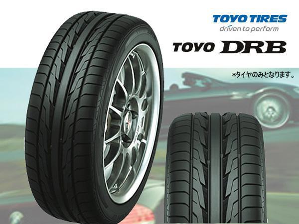 new tire preve civic suprima s size toyo proxes drb