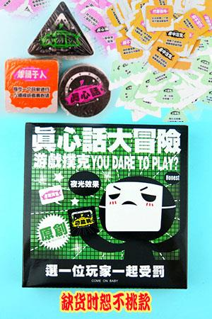 YOU DARE TO PLAY BOARD GAMES