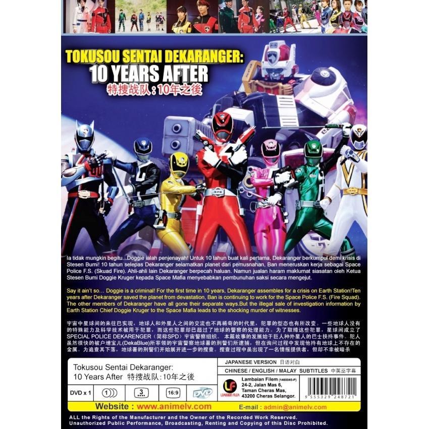 Tokusou Sentai Dekaranger 10 Years After DVD