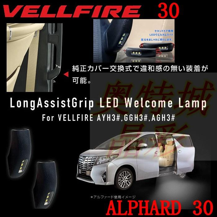 Toyota Alphard Vellfire Assist Grip Welcome Light
