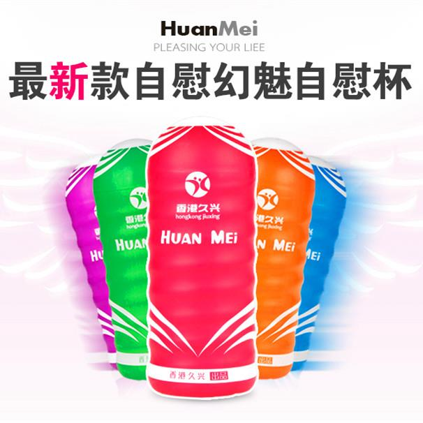 Toys HUAN MEI CUP (Fleshlight Aircraft Cup) Man Sex Play Hot Deal