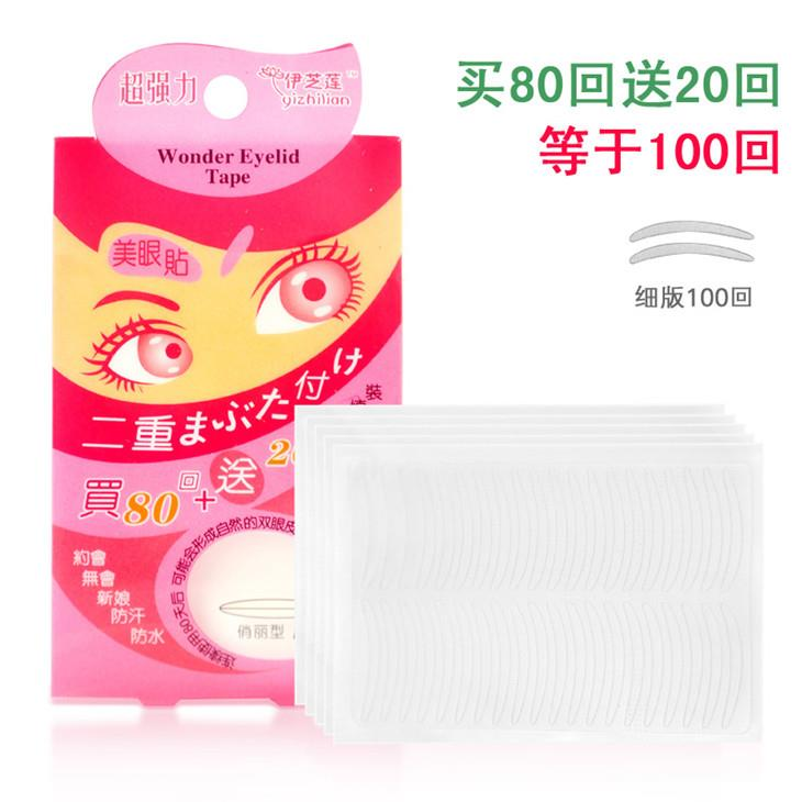 Transparent Invisible Eyelid Tape (100pcs)