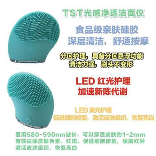 TST Lighting Pro Purifying System 光感净透&#27..