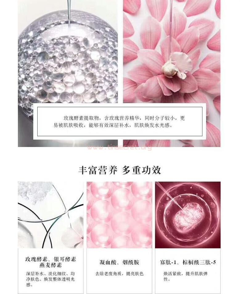 TST Tin's Secret Rose & Tremella Enzymes Mask 玫瑰银..