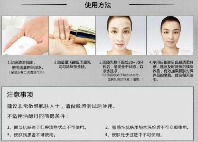 TST TIN'SECRET Ageless Queen Yeast Mask 活酵母&#2603..