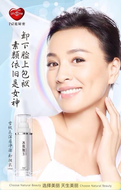 TST TIN'SECRET Edelweiss. Exquisitely Makeup Remover 深层&..