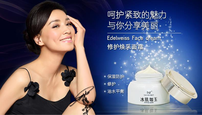 TST TIN'SECRET Edelweiss. Face Cream 修护焕采&..