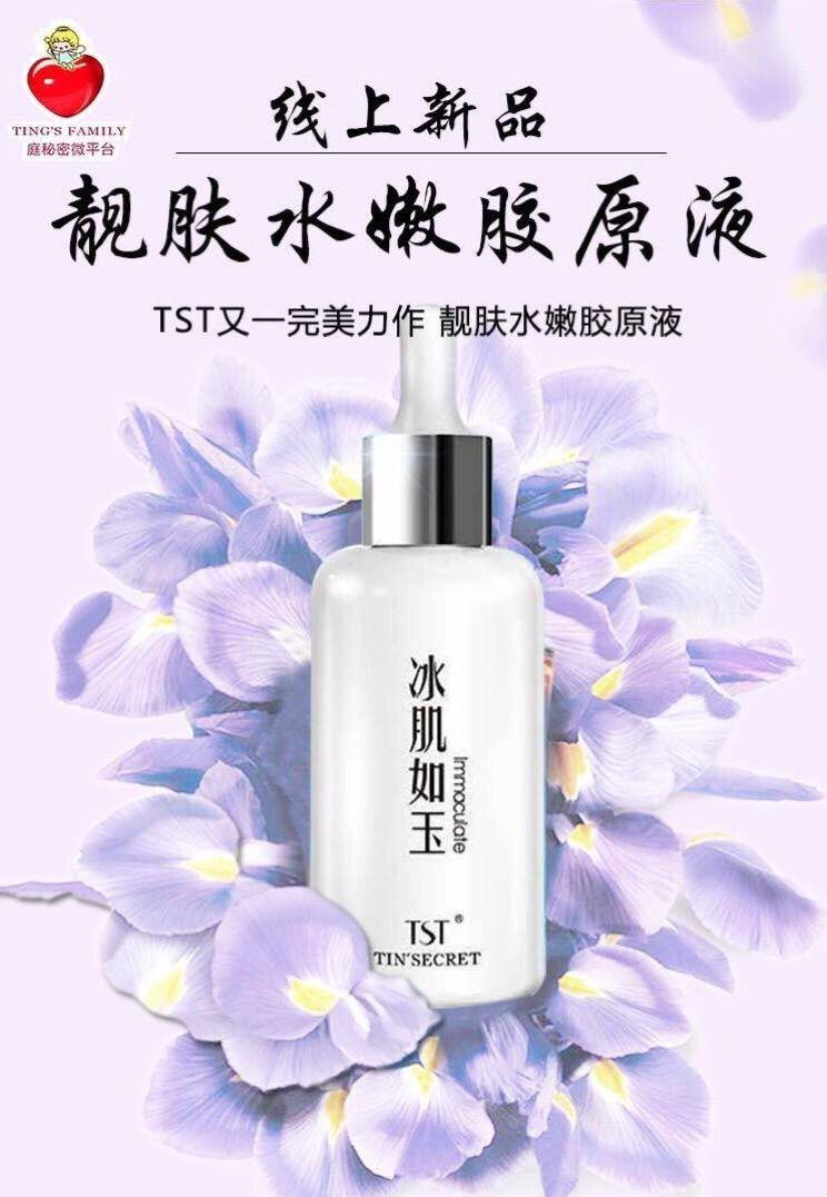 TST TIN'SECRET Exquisitely Tender Collagen Essence 靓肤&#2..