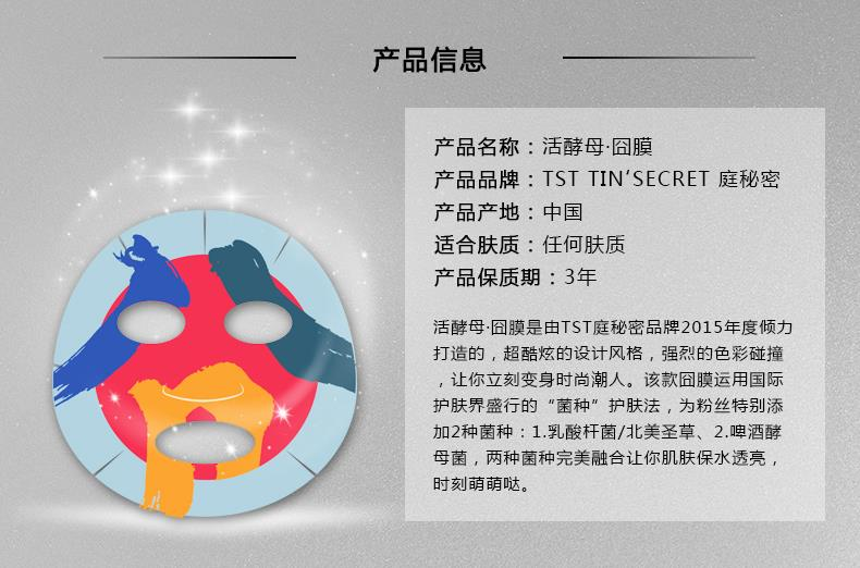 TST TIN'SECRET Jiong Mask 酵母囧膜 (5片/..