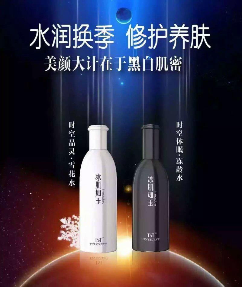 TST TIN'SECRET Snow Moisturizer 晶灵雪花&#2770..