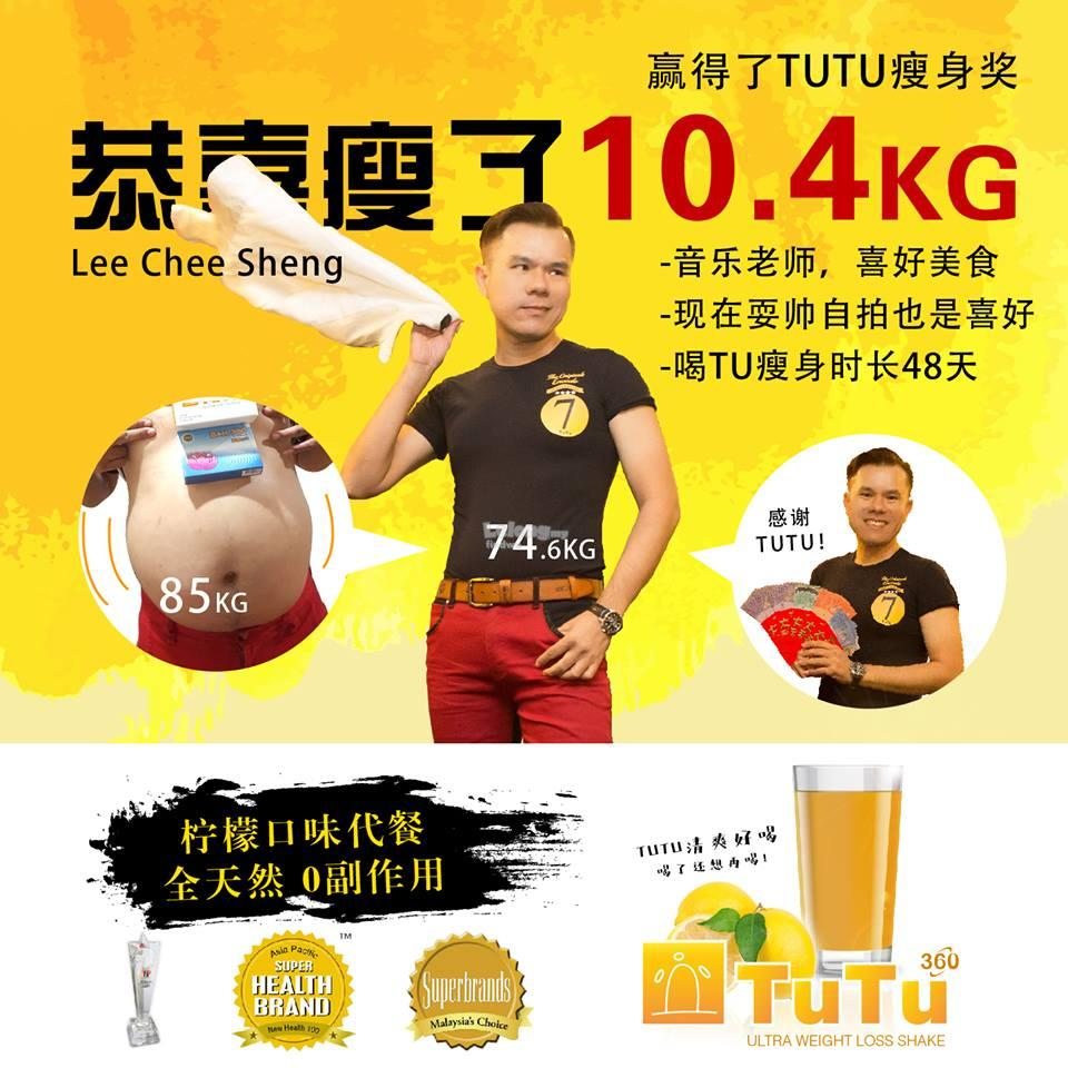 TuTu 360 Ultra Weight Loss Shake Meal Replacement 瘦身 ..