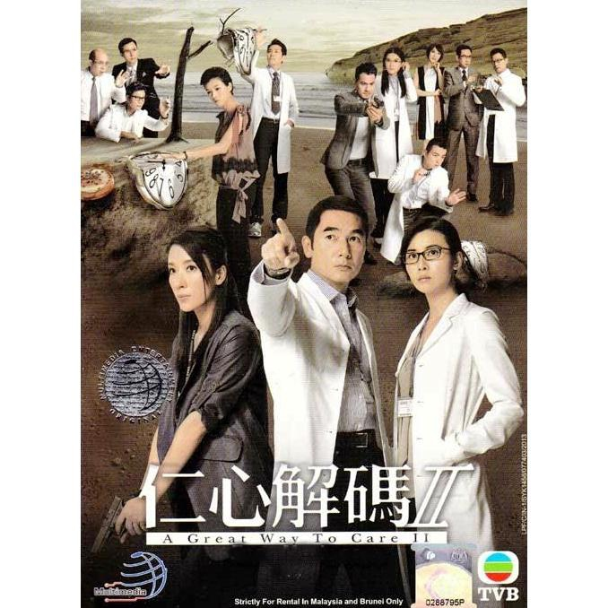 TVB Drama A Great Way To Care II 仁 心 解 码I