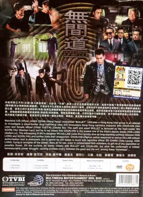 TVB Drama Infernal Affairs 无 间 道 DVD
